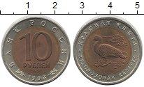 Изображение Монеты Россия 10 рублей 1992 Биметалл VF