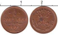 Изображение Монеты 1894 – 1917 Николай II 1/4 копейки 1909 Медь XF СПБ