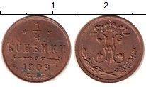 Изображение Монеты 1894 – 1917 Николай II 1/4 копейки 1909 Медь XF