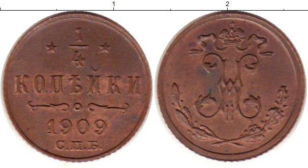 Картинка Монеты 1894 – 1917 Николай II 1/4 копейки Медь 1909