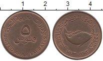 Изображение Монеты ОАЭ 5 филс 1973 Медь XF