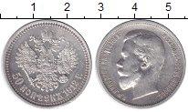 Изображение Монеты 1894 – 1917 Николай II 50 копеек 1912 Серебро XF ВС