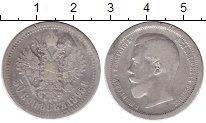 Изображение Монеты 1894 – 1917 Николай II 50 копеек 1895 Серебро VF АГ