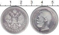 Изображение Монеты 1894 – 1917 Николай II 50 копеек 1896 Серебро VF *