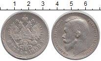 Изображение Монеты 1894 – 1917 Николай II 1 рубль 1899 Серебро XF- ЭБ