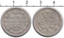 Изображение Монеты 1855 – 1881 Александр II 20 копеек 1874 Серебро VF+ СПБ HI