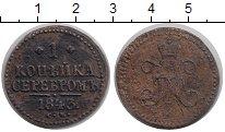 Изображение Монеты 1825 – 1855 Николай I 1 копейка 1843 Медь VF СМ