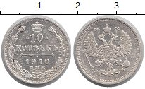 Изображение Монеты 1894 – 1917 Николай II 10 копеек 1910 Серебро XF СПБ ЭБ