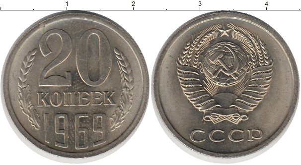 Картинка Монеты СССР 20 копеек Медно-никель 1969