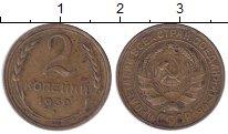 Изображение Монеты СССР 2 копейки 1930 Латунь XF-