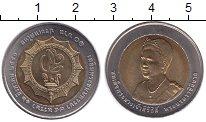 Изображение Монеты Таиланд 10 бат 2007 Биметалл UNC- 75 лет королеве Сики