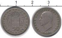 Изображение Монеты Греция 50 лепт 1959 Медно-никель XF-