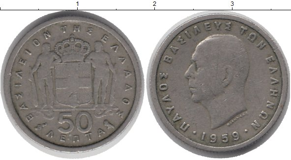 Картинка Монеты Греция 50 лепт Медно-никель 1959