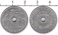 Изображение Монеты Греция 10 лепт 1971 Алюминий XF