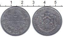 Изображение Монеты Болгария 2 лева 1923 Алюминий VF