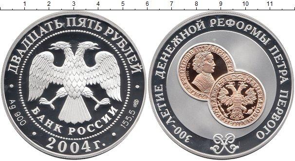 Картинка Монеты Россия 25 рублей Серебро 2004