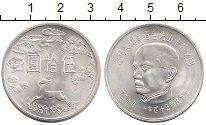 Изображение Монеты Тайвань 50 юаней 1965 Серебро UNC
