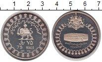 Изображение Монеты Иран 75 риалов 1971 Серебро Proof- 2500 лет Персидской
