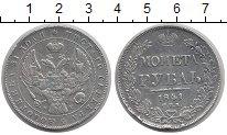 Изображение Монеты 1825 – 1855 Николай I 1 рубль 1841 Серебро VF СПБ НГ