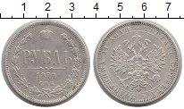 Изображение Монеты 1855 – 1881 Александр II 1 рубль 1877 Серебро VF Небольшой ремонт. СП