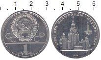 Изображение Монеты СССР 1 рубль 1979 Медно-никель UNC- Олимпиада 80 Здание