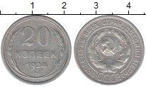 Изображение Монеты СССР 20 копеек 1924 Серебро XF-