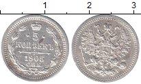 Изображение Монеты 1894 – 1917 Николай II 5 копеек 1905 Серебро XF СПБ АГ