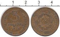 Изображение Монеты СССР 3 копейки 1929 Латунь VF