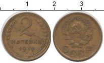 Изображение Монеты СССР 2 копейки 1936 Латунь VF