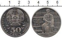 Изображение Монеты Казахстан 50 тенге 2013 Медно-никель UNC- Мукан Толебаев