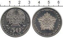 Изображение Монеты Казахстан 50 тенге 2008 Медно-никель UNC- Орден Айбын