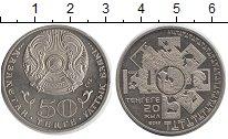 Изображение Монеты Казахстан 50 тенге 2013 Медно-никель UNC- 20 лет введения наци