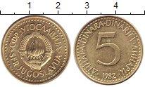 Изображение Монеты Югославия 5 динар 1982 Латунь UNC-
