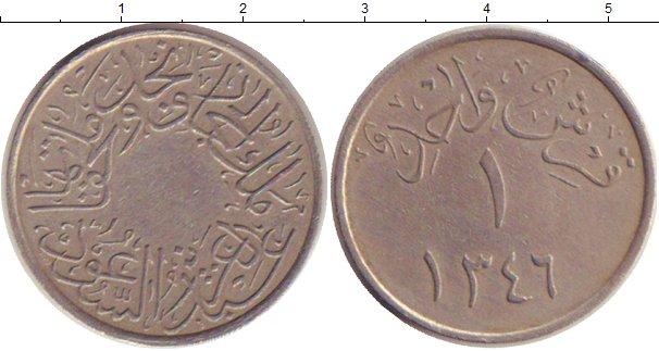 Картинка Монеты Саудовская Аравия 1 гирш Медно-никель 1927