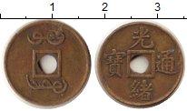 Изображение Монеты Кванг-Тунг 1 кеш 0 Латунь XF Империя (чеканка 190