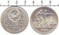 Изображение Монеты СССР 1 рубль 1924 Серебро UNC- ПЛ