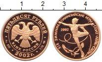 Изображение Монеты Россия 50 рублей 2002 Золото Proof