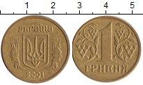 Изображение Дешевые монеты Украина 1 гривна 2001 Латунь XF-