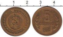 Изображение Барахолка Болгария 5 стотинок 1974 Латунь VF+