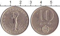 Изображение Дешевые монеты Венгрия 10 форинтов 1971 Медно-никель VF