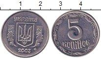 Изображение Дешевые монеты Украина 5 копеек 2003 Медно-никель XF+