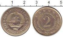 Изображение Барахолка Югославия 2 динара 1980 Латунь-сталь XF