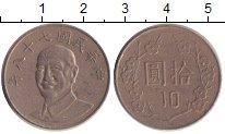 Изображение Дешевые монеты Тайвань 10 юаней 1982 Никель XF
