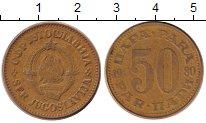 Изображение Дешевые монеты Югославия 50 пар 1980 Латунь XF