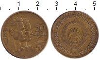 Изображение Барахолка Югославия 50 динар 1953 Латунь XF-