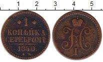 Изображение Монеты 1825 – 1855 Николай I 1 копейка 1840 Медь XF ЕМ