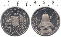Изображение Монеты Украина 200000 карбованцев 1996 Медно-никель XF