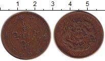 Изображение Монеты Китай 10 кеш 0 Медь VF-