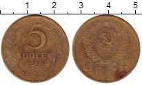 Изображение Монеты СССР 5 копеек 1956 Медь VF Погодовка СССР