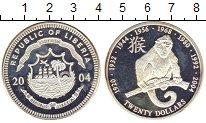 Изображение Монеты Либерия 20 долларов 2004 Серебро Proof- Год обезьяны